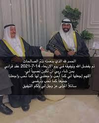 فاطمة الأنصاري ويعقوب بوشهري يتوجان حبهما بعقد قرانهما – ارابيان جازيت