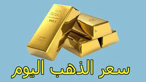 الهندسة اعفاء المكسيك سعر الشراء للذهب اليوم - alfombrastapetesyportadas.com