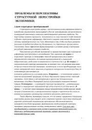 Внешнеэкономическая деятельность России курсовая по экономике  Структурные преобразования в экономике России курсовая по экономике скачать бесплатно внешнеэкономические связи капитал промышленность