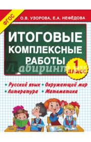 Книга Итоговые комплексные работы класс ФГОС Узорова  Итоговые комплексные работы 1 класс