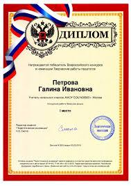 Педагогические инновации конкурсы всероссийского уровня для  Просмотреть образец