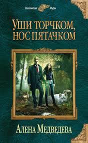 Дипломная работа по обитателям болота читать книгу онлайн автора  Уши торчком нос пятачком Книга 1 Алёна Медведева