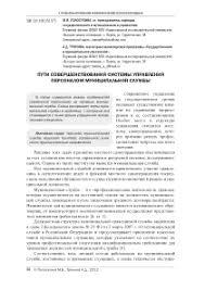 Операционные Системы Реферат Пути и направления усовершенствования системы обеспечения реализации интересов муниципального образования