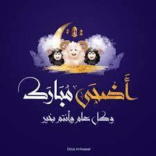 كل عام وانت بخير عيد الاضحى مبارك بخط الروقع