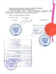 Апостилирование документов и копий в Москве срочно  апостиль на копию документа