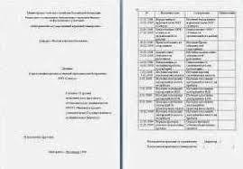 Дневник прохождения практики юриста образец Регистрация и виды  Дневник прохождения практики юриста образец
