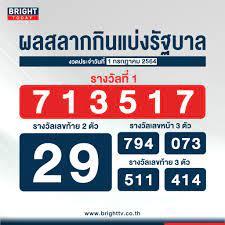 ตรวจหวย 1 กรกฏาคม 2564 ผลสลากกินแบ่งรัฐบาล รางวัลที่ 1 คือ 713517
