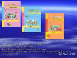 Презентация на тему УМК Перспективная начальная школа В  15 Авторы составители