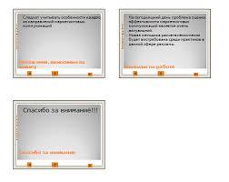 Выпускная работа по Основам информационных технологий  Презентация магистерской диссертации