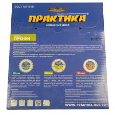 <b>Диск алмазный ПРАКТИКА</b> 150х22 мм 030-801 в Санкт-Петербурге
