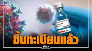 ด่วน! วัคซีนแอสตร้าเซนเนก้า ขึ้นทะเบียน อย.ไทยแล้ว พร้อมฉีดแน่นอนต้น ก.พ.นี้