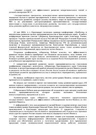 Современные проблемы развития малого бизнеса в России и пути их  Это только предварительный просмотр
