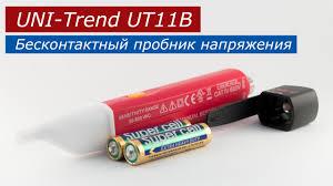 <b>UNI</b>-<b>Trend</b> UT11B: Бесконтактный пробник <b>напряжения</b> - YouTube