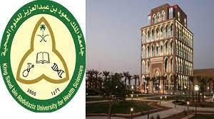 تفاصيل برنامج توطين الوظائف بجامعة الملك سعود بن عبدالعزيز للعلوم الصحية