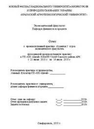Отчет по практике финансы и кредит документ найден Отчет о прохождении практики финансы деньги кредит