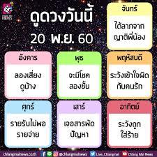 ดูดวงประจำวันจันทร์ที่ 20 พฤศจิกายน 2560 - Chiang Mai News