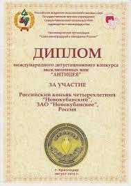 ЗАО Новокубанское Награды  Новокубанский Антицея 2013 Краснодар