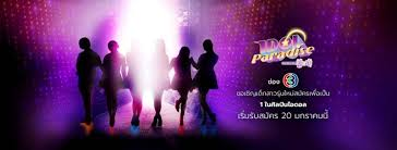 Ch3 hd ช่อง 3 เอชดี ศูนย์รวมทุกความสนุก กับเว็บ bettopfivemovie.com มีทั้ง หนังใหม่ ซีรี่ย์ดัง และฟุตบอลสด ออนไลน์ ดูฟรี 24 ชม. บ นเท ง รายการ Idol Paradise ทางช อง 33 Hd
