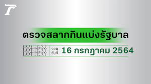 ตรวจลอตเตอรี่ 16 กรกฎาคม 2564 ตรวจผลสลากกินแบ่งรัฐบาล 16/7/64