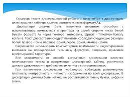 Правила оформления магистерской диссертации гост  10 sovetov tem kto ispolzuet shpargalki 455x310 Магистерская и кандидатская диссертация правила оформления магистерской диссертации гост