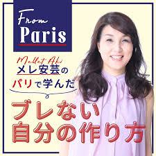 パリで学んだ「ブレない自分の作り方」