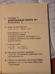 Алгебра класс КОНТРОЛЬНАЯ РАБОТА Вариант Пожалуста очень  Алгебра 9 класс КОНТРОЛЬНАЯ РАБОТА 1 Вариант 1 Пожалуста очень нужно