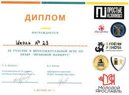 Дипломы и грамоты Диплом за участие в интеллектуальной игре по праву Правовой маршрут Вручен команде средней школы № 23