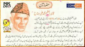 essay quaid azam order quaid e azam essay in kansas usa will write your quaid e azam essay