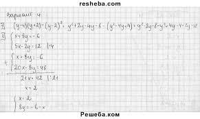 ГДЗ по алгебре для класса Л И Звавич итоговая контрольная  ГДЗ решебник №2 по алгебре 7 класс дидактические материалы Л