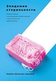 Эпидемия стерильности: Новый подход к ... - Amazon.com