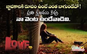 Sad Love Quotes In Telugu Images Bestpicture1org