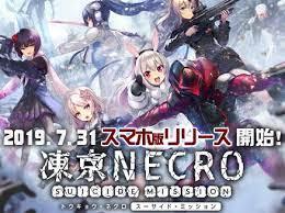 凍 京 necro スーサイド ミッション