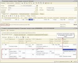 Расчет курсовой разницы по историческому курсу при авансовых  q Реализация товаров и услуг Продажа комиссия Проведен П x Операция Цены