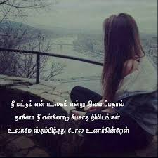 love failure images with es in tamil