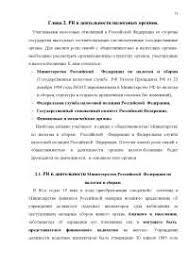 Реферат на тему pr в деятельности налоговых органов docsity  Реферат на тему pr в деятельности налоговых органов