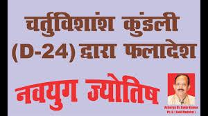 D 24 Chaturvishansh Kundli Analysis By Acharya Dalip Kumar