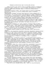 Передача исключительных прав по авторскому договору курсовая  Передача исключительных прав по авторскому договору курсовая гражданское право процесс
