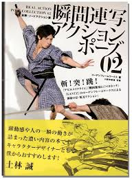 how to draw real action pose collection vol 2 sword fighting anime books
