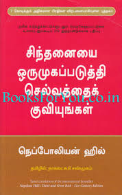 rich dad poor dad tamil edition books for you think and grow rich 21st century edition tamil edition
