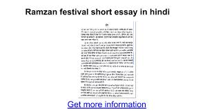 essay on ramadan in urdu urdu point essay urdu point essay aqua ip urdu point essay urdu essay on ramadan essay