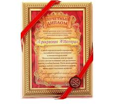 mtsvadba ru студия праздников Маританна диплом женщине артикул 1043713