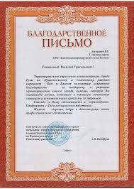 Сертификаты и дипломы Клиника ВЗГЛЯД  Сертификаты и дипломы