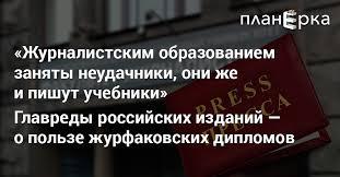 Только у трети главредов ведущих российских изданий есть диплом  Только у трети главредов ведущих российских изданий есть диплом журфака Планёрка
