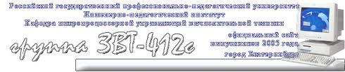 Группа ЗВТ С Российский государственный профессионально педагогический университет Инженерно педагогический институт Кафедра микропроцессорной