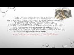 mp диссертация по психологии 4 years ago by Доставка диссертаций