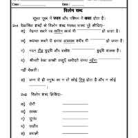 language hindi nibandh essay in hindi hindi grammar language hindi grammar opposite words in hindi