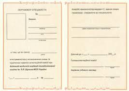 Продажа сертификата специалиста врача провизора  Сертификат специалиста врача провизора 2000 2011 годов