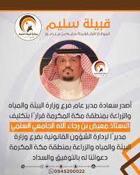سُليم بن منصور på Twitter: