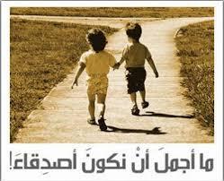 صور تعارف وصداقة للجميع من كل شباب العالم