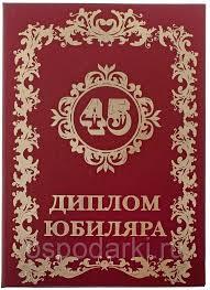 Диплом Юбиляра лет ламинация продажа цена в Челябинске  Диплом Юбиляра 45 лет ламинация